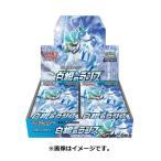 『予約前日出荷』{カートン}{TCG}ポケモンカードゲーム ソード&シールド 拡張パック 「白銀のランス」(12BOX)(20210423)