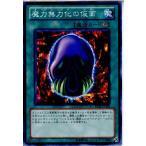 『中古即納』{TCG}遊戯王 BE01-JP181N 魔力無力化の仮面