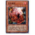 『中古即納』{TCG}遊戯王 EE1-JP071N 灼岩魔獣