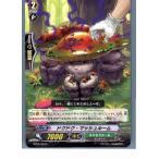 メディアワールドで買える「『中古即納』{TCG}ヴァンガード BT08/063C ドクドク・マッシュルーム(20130701」の画像です。価格は10円になります。