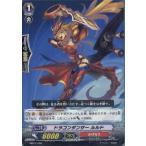 『中古即納』{TCG}ヴァンガード MBD2/008 ドラゴンダンサー ルルド(20140201)