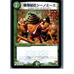メディアワールドで買える「『中古即納』{プレイ用}{TCG}デュエマ DMR06 54/55C 賭博結社シーノミーズ(20130801」の画像です。価格は9円になります。