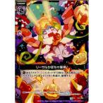 メディアワールドで買える「『中古即納』{TCG}Z/X(ゼクス B12-080C リーサルかぼちゃ爆弾!(20150423」の画像です。価格は10円になります。
