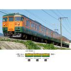 『予約安心出荷』{RWM}98276 JR 115-1000系近郊電車(高崎車両センター・リニューアル車)セット(3両) Nゲージ 鉄道模型 TOMIX(トミックス)(2017年12月)