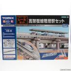 『新品』『O倉庫』{RWM}91043 高架複線階層駅セット(レールパターンHB-B) Nゲージ 鉄道模型 TOMIX(トミックス)(20180927)