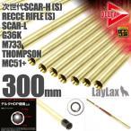 『新品即納』{MIL}LayLax(ライラクス)デルタストライクバレル【300mm】次世代SCAR-H(S)・RECCE RIFLE(S)・SCAR-L・G36K・M733・トンプソン・MC51+用(20150223)