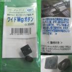 『新品即納』{MIL}フリーダムアート 東京マルイ ガスブローバック M4A1 MWS用 ワイドMgボタン(20160209)