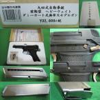 『新品即納』{MIL}タナカワークス ダミーカート式無発火モデルガン 九四式自動拳銃 前期型 HW(20161013)