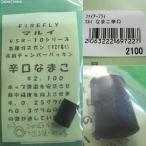 『新品即納』{MIL}FIREFLY(ファイアフライ) 東京マルイ VSR-10シリーズ/各種ガスガン(92F除く)共用 チャンバーパッキン 辛口なまこ(20110514)