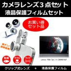 Lenovo YOGA Tab 3 8 ZA090019JP レンズ3点(魚眼・広角・マクロ) と 反射防止液晶保護フィルム のセット