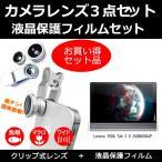 Lenovo YOGA Tab 3 8 ZA0A0004JP レンズ3点(魚眼・広角・マクロ) と 反射防止液晶保護フィルム のセット