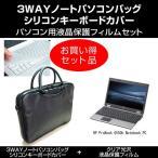 HP ProBook 6550b Notebook PC ノートPCバッグ と クリア光沢フィルム と キーボードカバー 3点セット