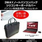 富士通 FMV LIFEBOOK AH56/D FMVA56DR ノートPCバッグ と クリア光沢フィルム と キーボードカバー 3点セット
