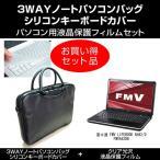富士通 FMV LIFEBOOK AH42/D FMVA42DB ノートPCバッグ と クリア光沢フィルム と キーボードカバー 3点セット