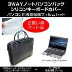 HP ProBook 6550b/CT Notebook PC ノートPCバッグ と クリア光沢フィルム と キーボードカバー 3点セット