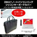 dynabook Qosmio T551/T6DW PT551T6DBFW PCバッグ と クリア光沢フィルム と キーボードカバー 3点セット