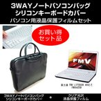 富士通 FMV LIFEBOOK AH42/E FMVA42EW ノートPCバッグ と クリア光沢フィルム と キーボードカバー 3点セット