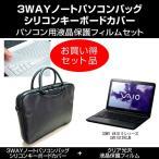 SONY VAIO Eシリーズ SVE14129CJB ノートPCバッグ と クリア光沢フィルム と キーボードカバー 3点セット