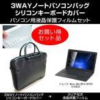 ドスパラ Note GALLERIA  ノートPCバッグ と クリア光沢フィルム と キーボードカバー 3点セット