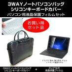 ドスパラ Note GALLERIA チョコットランド 推奨モデル ノートPCバッグ と クリア光沢フィルム と キーボードカバー 3点セット画像