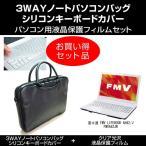 富士通 FMV LIFEBOOK AH42/J FMVA42JW ノートPCバッグ と クリア光沢フィルム と キーボードカバー 3点セット