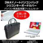 富士通 FMV LIFEBOOK AH50/HN FMVA50HN7S ノートPCバッグ と クリア光沢フィルム と キーボードカバー 3点セット