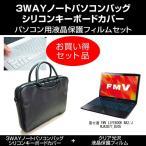 富士通 FMV LIFEBOOK WA2/J WJA2B77_B205 ノートPCバッグ と クリア光沢フィルム と キーボードカバー 3点セット