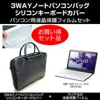SONY VAIO Eシリーズ14 SVE1413AJ ノートPCバッグ と クリア光沢フィルム と キーボードカバー 3点セット