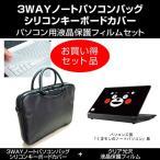 パソコン工房 「くまモンのノートパソコン」黒 ノートPCバッグ と クリア光沢フィルム と キーボードカバー 3点セット