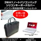 富士通 FMV LIFEBOOK AH53/K FMVA53KWP ノートPCバッグ と クリア光沢フィルム と キーボードカバー 3点セット