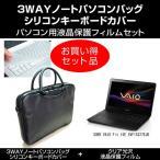 SONY VAIO Fit 15E SVF15327EJB ノートPCバッグ と クリア光沢フィルム と キーボードカバー 3点セット