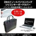 富士通 FMV LIFEBOOK GRANNOTE AH90/P FMVA90P PCバッグ と クリア光沢フィルム と キーボードカバー 3点セット