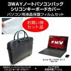 富士通 FMV LIFEBOOK AH77/R FMVA77RB ノートPCバッグ と クリア光沢フィルム と キーボードカバー 3点セット