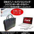 富士通 FMV LIFEBOOK AH77/R FMVA77RW ノートPCバッグ と クリア光沢フィルム と キーボードカバー 3点セット