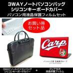 パソコン工房 広島東洋カープ ノートパソコン ハイスペックモデル ノートPCバッグ と…