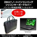 3WAYノートPCバッグとクリア光沢液晶保護フィルム シリコンキーボードカバー3点セット マウスコンピューター NEXTGEAR-NOTE対応 インナーバッグ