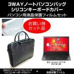 東芝 dynabook AZ27/UB PAZ27UB-SWA ノートPCバッグ と クリア光沢フィルム と キーボードカバー 3点セット