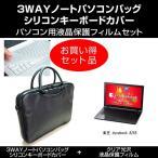 3WAYノートPCバッグとクリア光沢液晶保護フィルム シリコンキーボードカバー3点セット 東芝 dynabook AZ65対応パソコンケース インナーバッグ