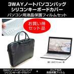 NEC LAVIE Direct NS ノートPCバッグ と クリア光沢フィルム と キーボードカバー 3点セット