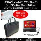 3WAYバッグ&キーボードカバー&反射防止フィルムセット