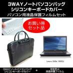 Lenovo G560e 105052J ノートPCバッグ と 反射防止フィルム と キーボードカバー 3点セット