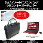 富士通 FMV LIFEBOOK AH56/D FMVA56DR ノートPCバッグ と 反射防止フィルム と キーボードカバー 3点セット
