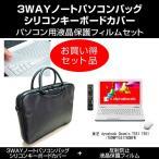 dynabook Qosmio T551/T6DW PT551T6DBFW PCバッグ と 反射防止フィルム と キーボードカバー 3点セット