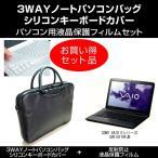 SONY VAIO Eシリーズ SVE14119FJB ノートPCバッグ と 反射防止フィルム と キーボードカバー 3点セット