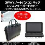 3WAYノートPCバッグ 目に優しい反射防止液晶保護フィルム シリコンキーボードカバー3点セット Gateway Gateway NV52L-F48D/GKで使える インナーバッグ