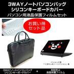 パソコン工房 「くまモンのノートパソコン」黒 ノートPCバッグ と 反射防止フィルム と キーボードカバー 3点セット