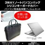 マウスコンピューター LuvBook LB-E450X ノートPCバッグ と 反射防止フィルム と キーボードカバー 3点セット