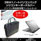 マウスコンピューター LuvBook LB-H600B ノートPCバッグ と 反射防止フィルム と キーボードカバー 3点セット