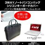 富士通 FMV LIFEBOOK AH42/R FMVA42RW ノートPCバッグ と 反射防止フィルム と キーボードカバー 3点セット