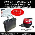 富士通 FMV LIFEBOOK AH53/S FMVA53SB ノートPCバッグ と 反射防止フィルム と キーボードカバー 3点セット